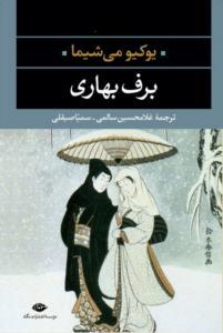 برف بهاری نویسنده يوكيو می شيما مترجم غلامحسین سالمی